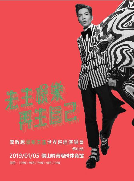 萧敬腾巡回演唱会