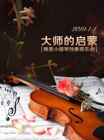 唯美小提琴专场音乐会