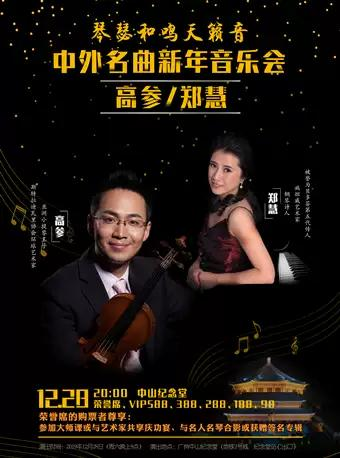 高参&郑慧 小提琴钢琴中外名曲新年音乐会