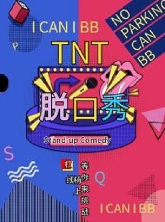 TNT喜剧脱口秀
