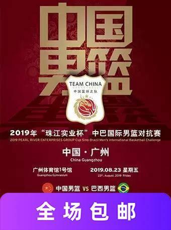 珠江实业杯 中巴国际男篮对抗赛