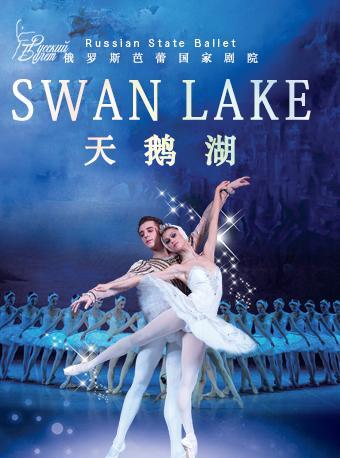 俄罗斯芭蕾国家剧院芭蕾舞《天鹅湖》-深圳