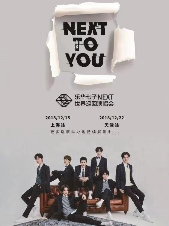 2018乐华七子NEXT世界巡演唱会