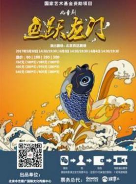 儿童剧《鱼跃龙门》