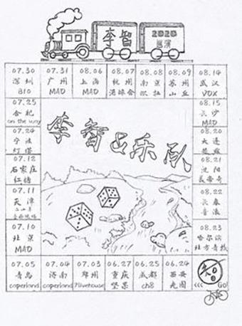 哈爾濱李智與樂隊2020巡演 LVH