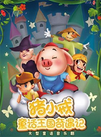 大型童话音乐剧《猪小戒童话王国奇遇记》