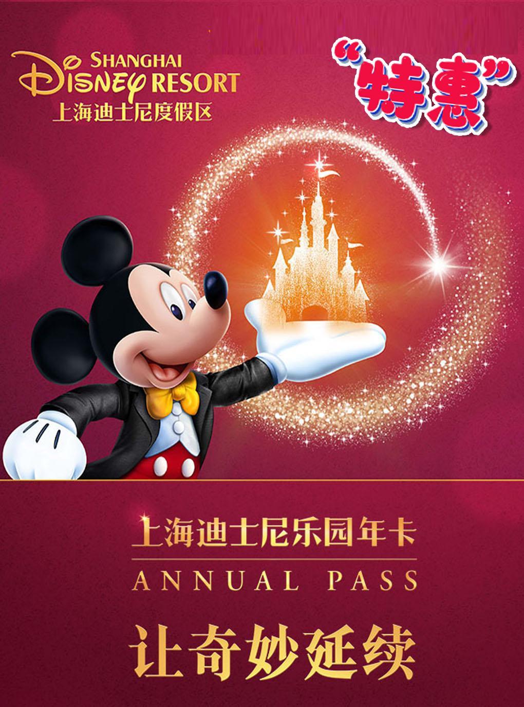 上海迪士尼 年卡 水晶卡/金卡/钻石卡