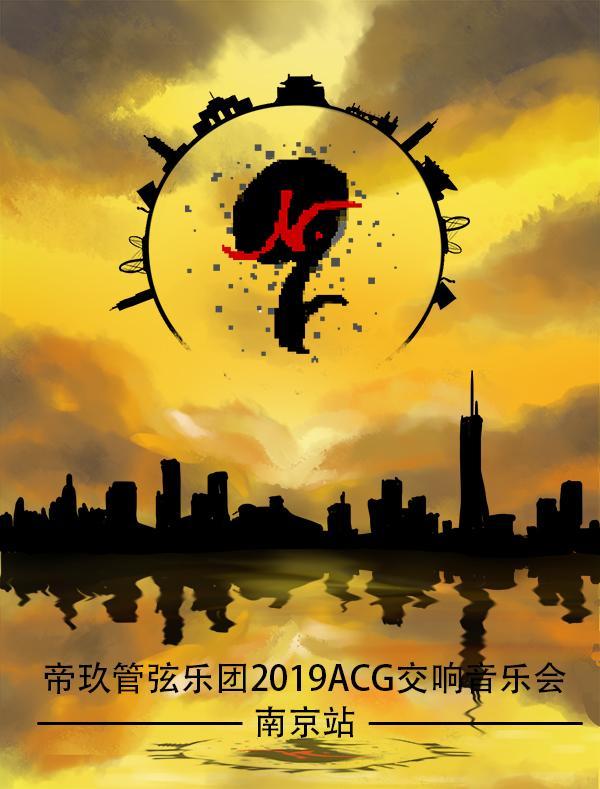 帝玖管弦乐团2019ACG交响音乐会南京