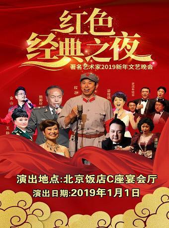 红色经典之夜-著名艺术家新年文艺晚会