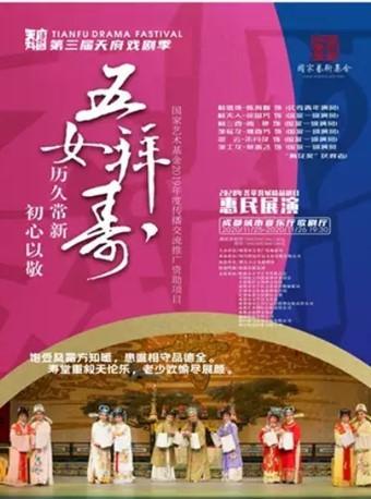 2020年荟萃蓉城 越剧《五女拜寿》