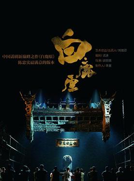 陕西人艺话剧《白鹿原》重庆站( 陈忠实最满意的版本)