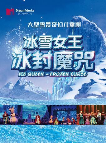 儿童舞台剧《冰雪女王》