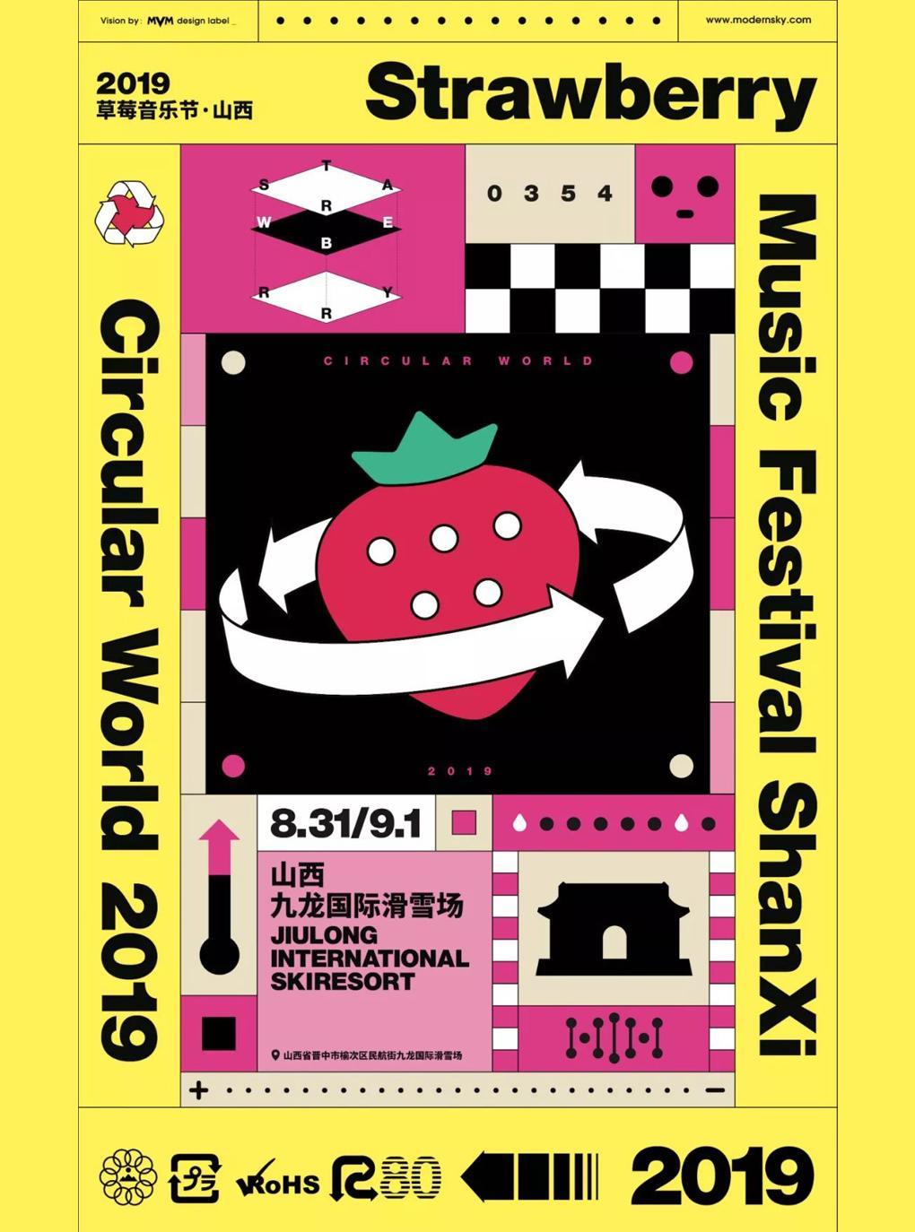 2019山西草莓音乐节