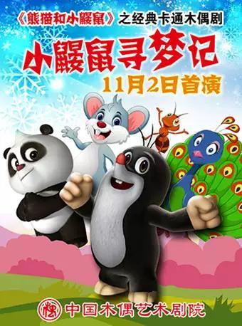 课本戏《熊猫和小鼹鼠之小鼹鼠寻梦记》