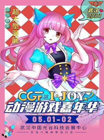 20210201_光谷科技会展中心_CGF x IJOY动漫游戏嘉年华