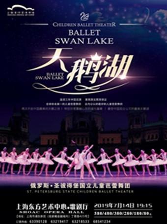 儿童芭蕾舞剧《天鹅湖》