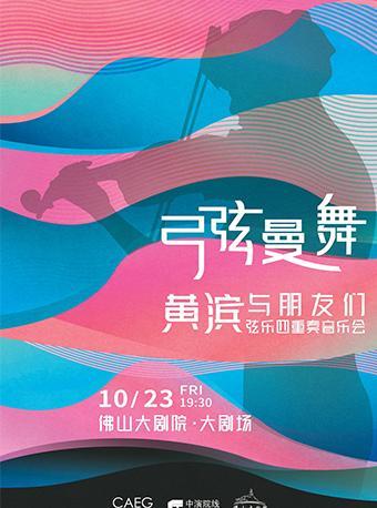 黄滨与朋友们弦乐四重奏音乐会