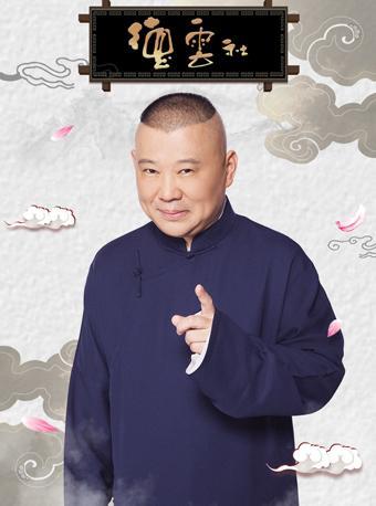 德云社北京相声大会—三里屯剧场