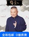 2019德云社北京相声大会——天桥德云社剧场