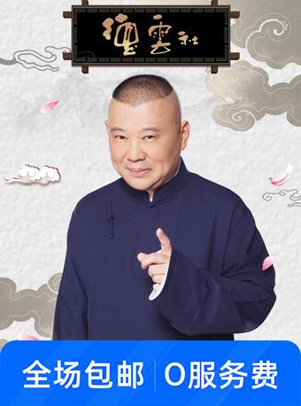 德云社北京相声大会—新街口剧场