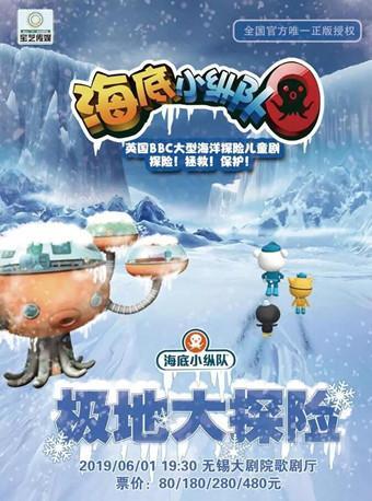 《海底小纵队4极地大探险》