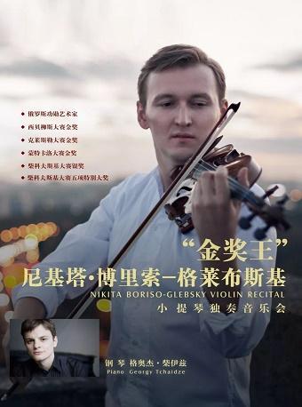 尼基塔·格莱布斯基小提琴独奏音乐会