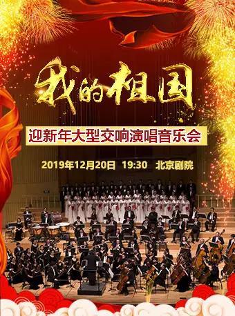 我的祖國迎新年交響演唱音樂會