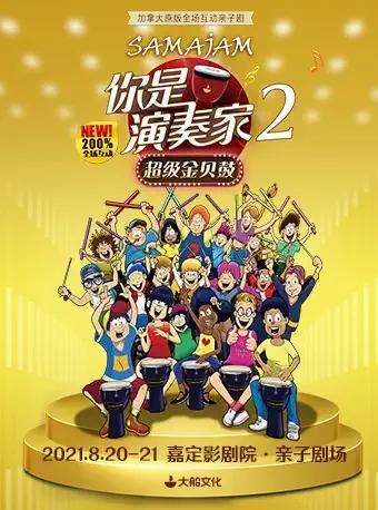 【上海】大船文化·加拿大原版音乐启蒙·全场互动亲子剧《你是演奏家2·超级金贝鼓》
