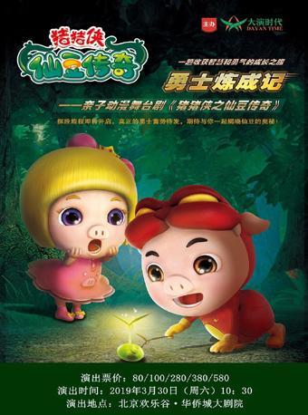 亲子动漫舞台剧《猪猪侠之仙豆传奇》
