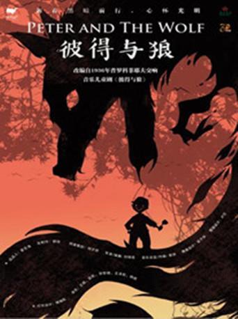 儿童剧《彼得与狼》