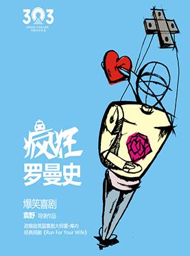 袁野导演作品爆笑喜剧《疯狂罗曼史》