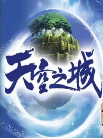 宫崎骏&久石让动漫作品音乐会 呼和浩特
