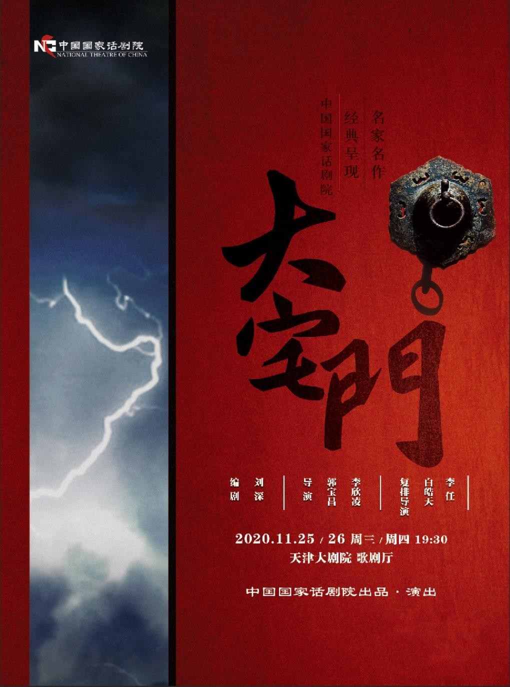 中国国家话剧院话剧 《大宅门》