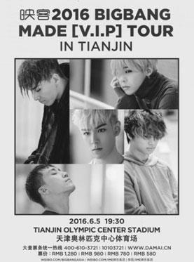 2016 BIGBANG MADE[V.I.P]TOUR IN TIANJIN