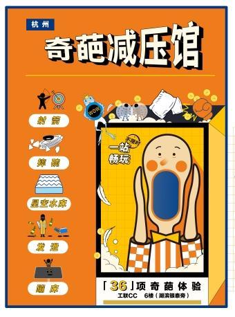 【杭州】杭州奇葩减压馆·射箭·星空水床·摔碗·发泄·蹦床一站畅玩