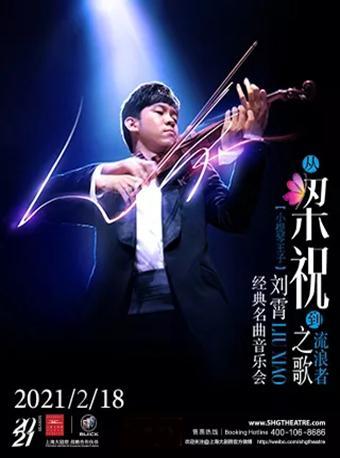 小提琴王子刘霄经典名曲音乐会