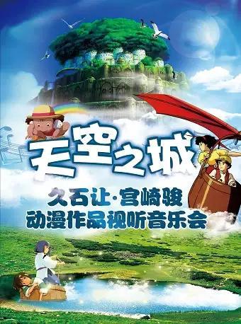 【上海】天空之城~久石让.宫崎骏动漫视听轻音乐之旅钢琴音乐会