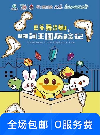 《豆乐舞台剧之时间王国历险记》