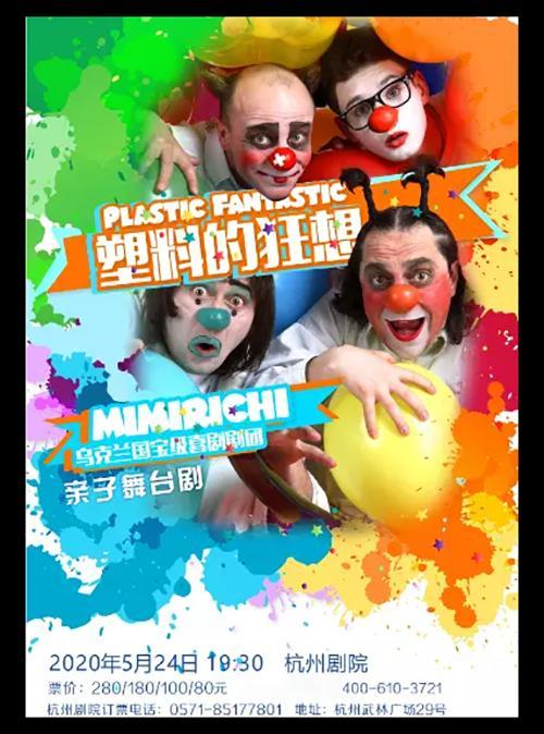 親子舞臺劇《塑料的狂想》