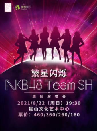"""【昆山】""""繁星闪烁""""AKB48 Team SH 巡回演唱会(纸质票)"""