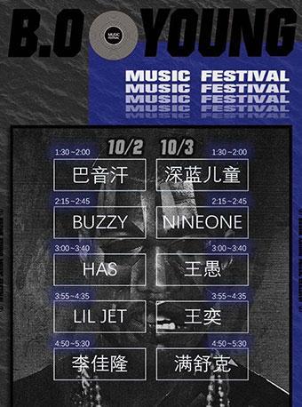 苏州BEONE YOUNG说唱音乐节