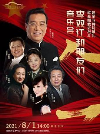 红星照我去战斗 李双江和朋友们音乐会