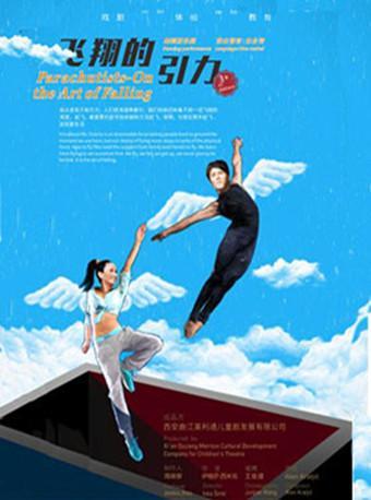 肢体剧《飞翔的引力》