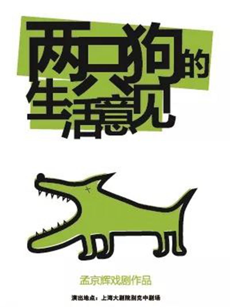 《两只狗的生活意见》
