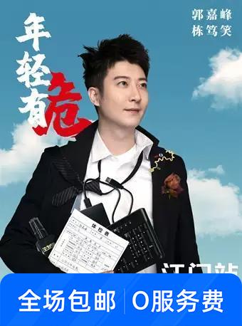 """郭嘉峰""""年轻有危""""栋笃笑巡演"""
