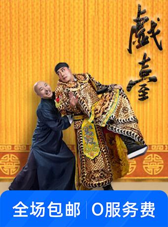 陈佩斯 杨立新主演喜剧《戏台》