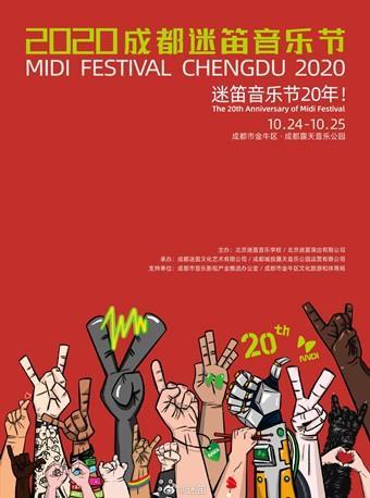 【1元预定抢券】2020成都迷笛音乐节