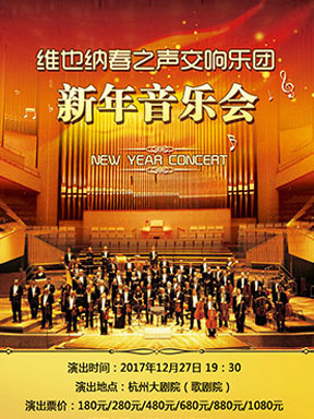 维也纳春之声交响乐团音乐会