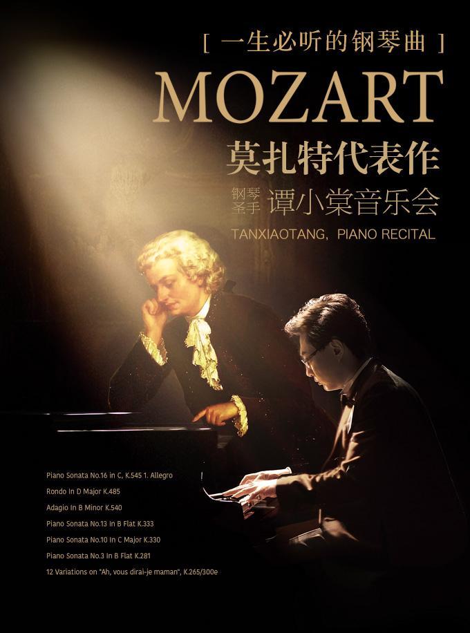 莫扎特代表作 钢琴圣手谭小棠音乐会