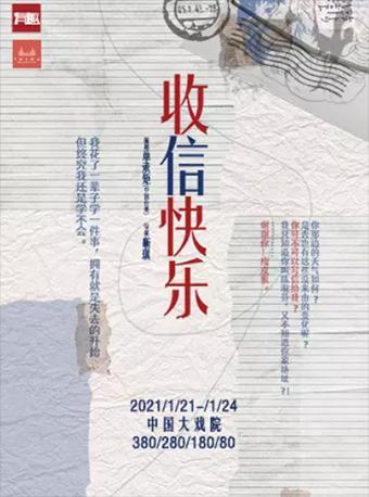 有趣戏剧作品 话剧《收信快乐》 上海首轮